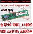 Geil / Gezhou 4G DDR3 1333 3 generations of desktop memory single double-sided compatible 1600 and 2G