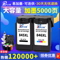 Rambo compatible Canon PG845 cartridge CL846 IP2880s 2400 2500 MG2580s with ts3180 ts3380