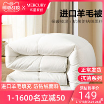 (Normal delivery)mercury home textile import antimicrobial wool quilt winter is four seasons core double student dormitory