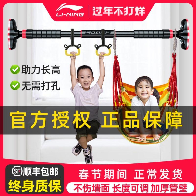 李宁门上单槓家用室内儿童免打孔引体向上器小孩吊环家庭健身器材