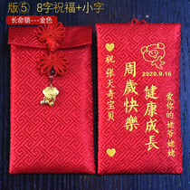 Baby full moon red envelope custom New Years bag high-end fabric embroidery zodiac cartoon pressure old money is sealed