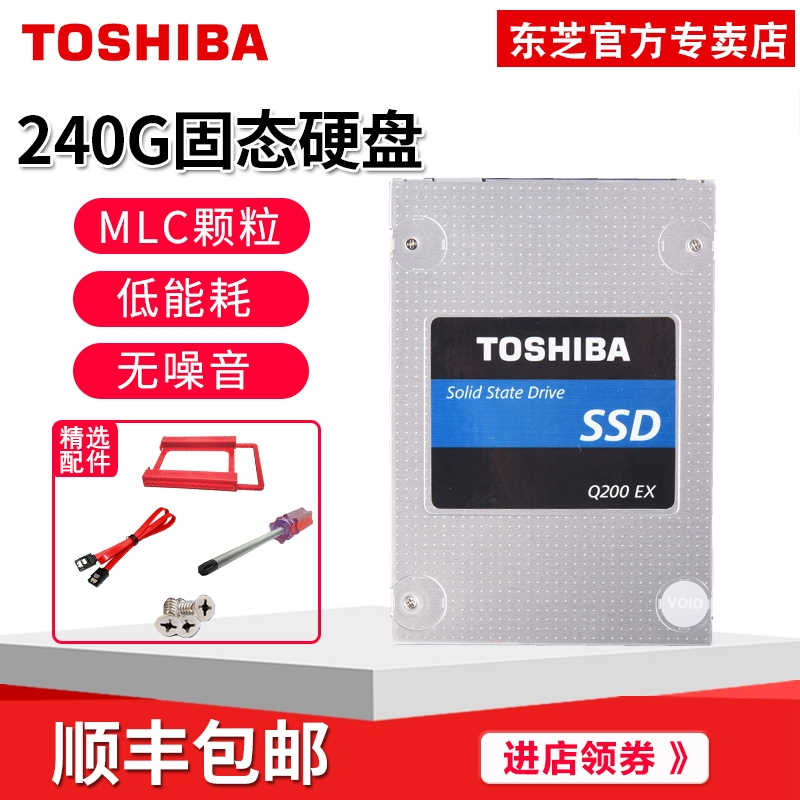 SF Toshiba/Toshiba Q200 EX (240G) Notebook SSD Desktop Solid State Drive MLC