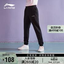 Ли нинг гвардии брюки Мужские официальные подлинные весенние брюки маленькие ноги закрытия тонкий трикотажные случайные спортивные брюки мужчины
