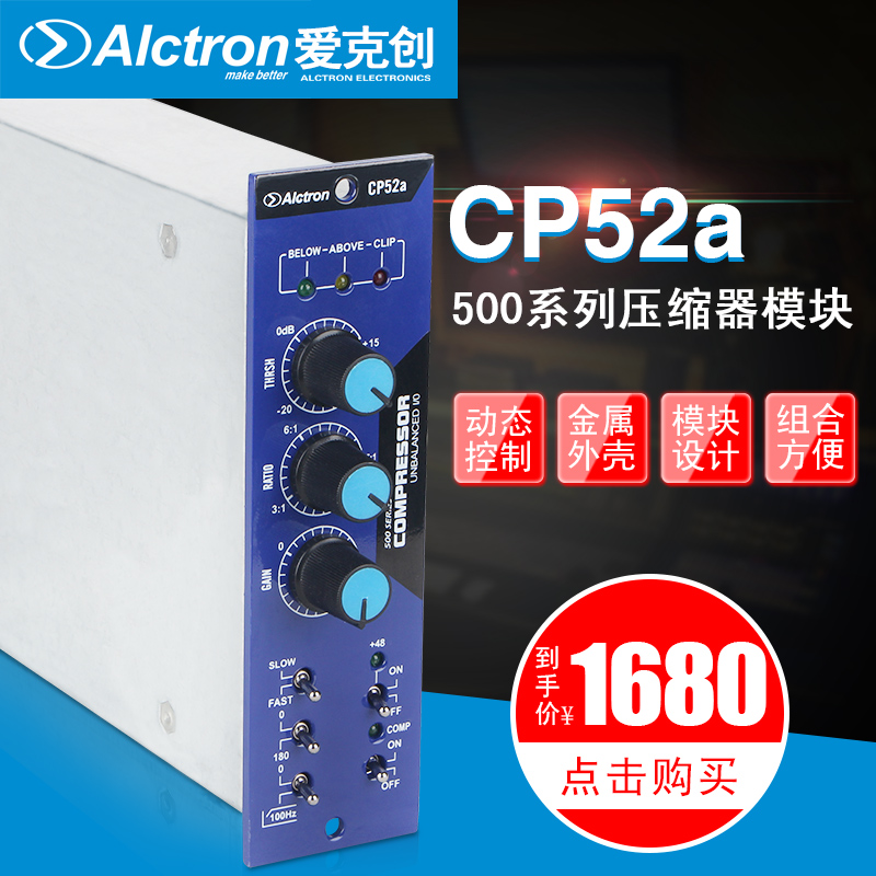 Alctron/Ikechuang CP52A Compression Module 500 Series Single Channel Audio Compressor Limiter