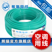 Panda Wire and Cable BVR4 Square Multi-strand Soft Wire Copper Core Household Wire Air Conditioning Line Easy to Pierce
