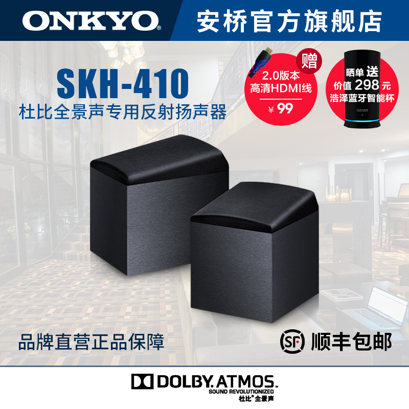 Onkyo/Anqiao SKH-410 Dolby panoramic loudspeaker speaker reflective Speaker Pair
