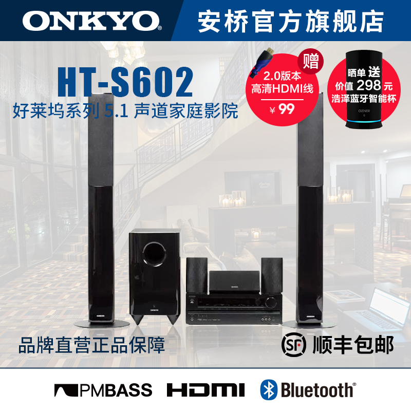 Onkyo/ Onkyo HT-S602 5.1-channel home theater audio set imported amplifier