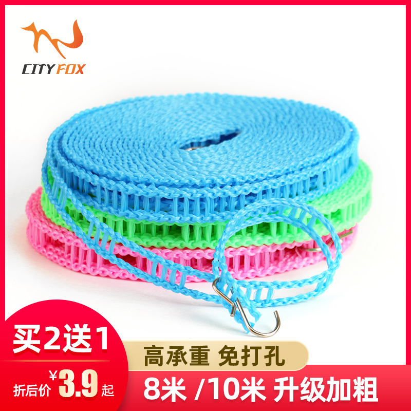 Bold clothesline indoor and outdoor hole-free cool clothesline wind-proof non-slip clothes rope hanging quilt artifacts