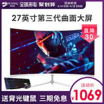 Name Dragon Hall AOC C27V1Q 27-inch curved display 1700r desktop computer screen game eat chicken display eye wall hanging narrow side PS4 portable external HDMI display