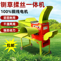 Grass guillotine grinder 220V household corn straw grass shredder Small integrated grass cutting and kneading machine for cattle and sheep farming