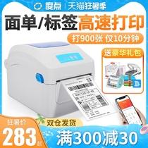 Jiabo GP1324D Bluetooth express single electronic surface single printer Thermal bar code self-adhesive label printer E mail Treasure universal small single machine Mobile phone price sticker Taobao single single