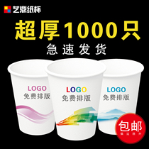 Yiding Paper Cup Customized Logo Disposable Cup Tea Cup Thickened Commercial Advertising Cup Paper Cup Customized 1000