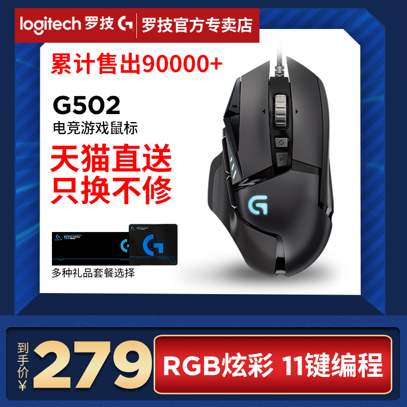Logitech G502/g502hero Master Cable Game Mouse Competition Macro Programming LOL Jedi Survival Chicken
