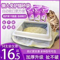 21只懒人免铲猫砂袋猫砂盆猫厕所袋子大号加厚一次性塑料袋垃圾袋