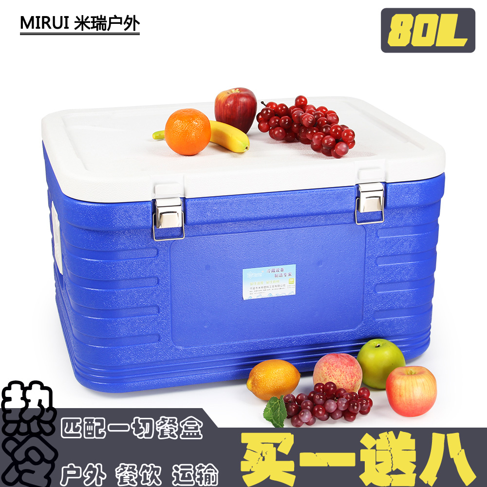 Insulation box freezer 80L outdoor large takeaway box fast food delivery barbecue sea fishing box household incubator
