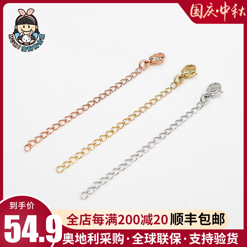 Spot Swarovski necklace extension extension chain accessories autumn and winter sweater chain extension chain 7.5CM