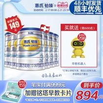 (SF livraison)Wyeth s-26 platine Zhen 3 paragraphe formule pour nourrissons 800g * 6 une protection accrue