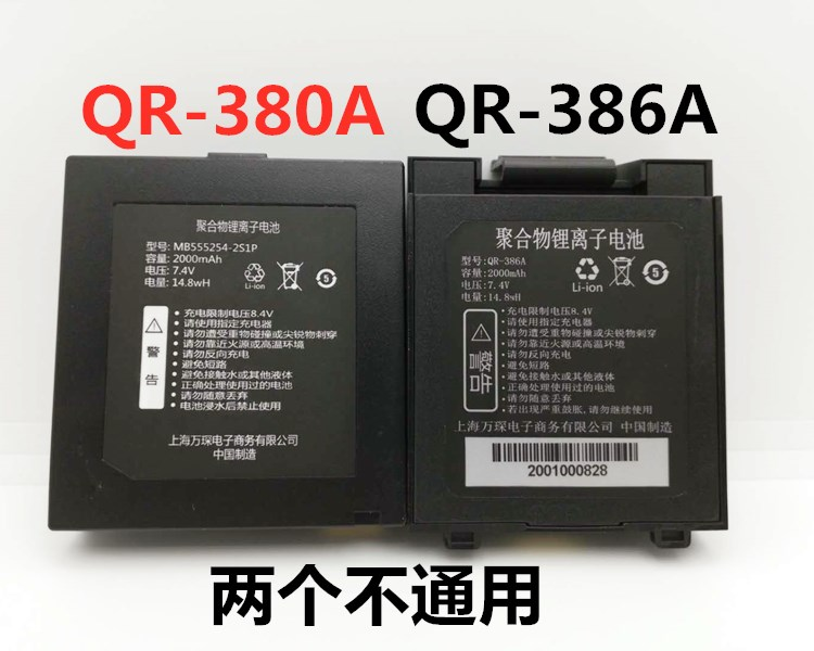 Qirui QR-380 386a Bluetooth batterie portable surface électronique imprimante unique MB555254-2S1P batterie