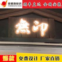 Рекламный щит мини-светящееся слово дверной знак световая коробка изготовление наклейки на стене фасад логотип акрил неоновый на заказ