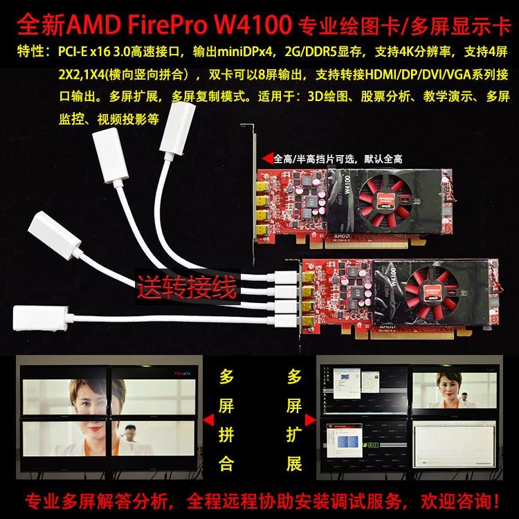 AMD FirePro w4100 4 screen 8 screen expansion graphics Spell nvs510 k620 WX3100 send forward