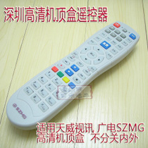Shenzhen High Definition Set Top Box Remote Controller, Baoyou Ultra-low Price, Radio and Television SZMG Cable 4K TEV Transmission Battery