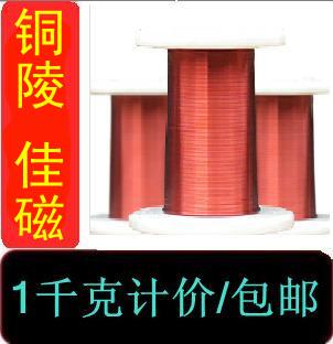 1 kg high temperature 180 degrees pure copper paint cladding EIW electromagnetic wire QZY-2 180