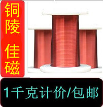 1kg high temperature resistant 180 degrees pure copper enameled wire EIW electromagnetic wire QZY-2 180