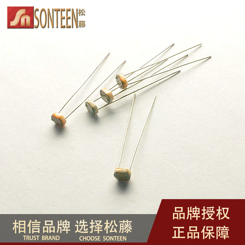 loose vine | 5MM photosensitive resistance 5539 photoelectric switch element photoelectric detection element (200)