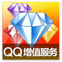 (Send 1Q coin) Tencent QQ Yellow Diamond one month Q-ZONE yellow diamond monthly QQ Yellow Diamond one month automatic recharge
