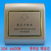 A New Type of Plug-in Card Switch Induction Card Power Supply Type Radio Frequency Card Golden Power Switch Champagne Golden Bag Post in Hotels and Hotels