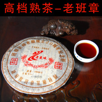 2005 Pu'er Tea Lao Ban Zhang Cooked Tea Gift Tea Cooked Biscuit Warehouse