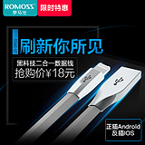 ROMOSS / Romashi Combo data line iPhone5 / 6 / plus Android mobile phone universal charge