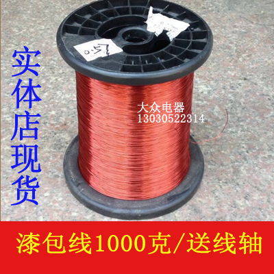 QZ-2 130L paint package round copper wire coating cable electromagnetic wire 1000 g 1 kg copper paint coating line 1KG
