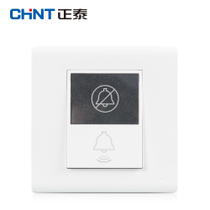 NEW7D/A doorbell switch with no disturbance
