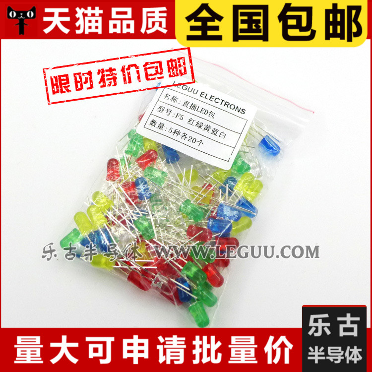 Package LED package 5mm F5 Red Green Yellow Blue White Each 20 Lamp beads LED package