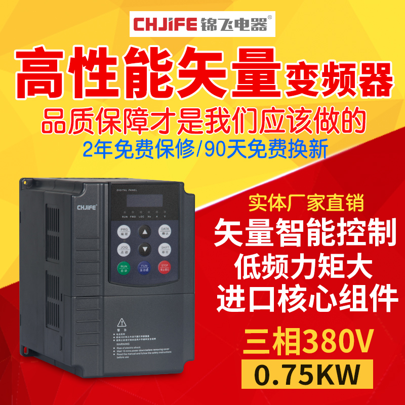 Shanghai Jinfei inverter 0.75KW three-phase 380V vector inverter universal heavy-duty motor water pump fan