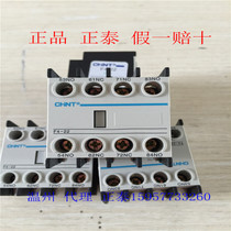 Zhengtai AC CONTACTOR Auxiliary Contact Group F4-22 2 often open 2 common closed (with CJX2 contactor)