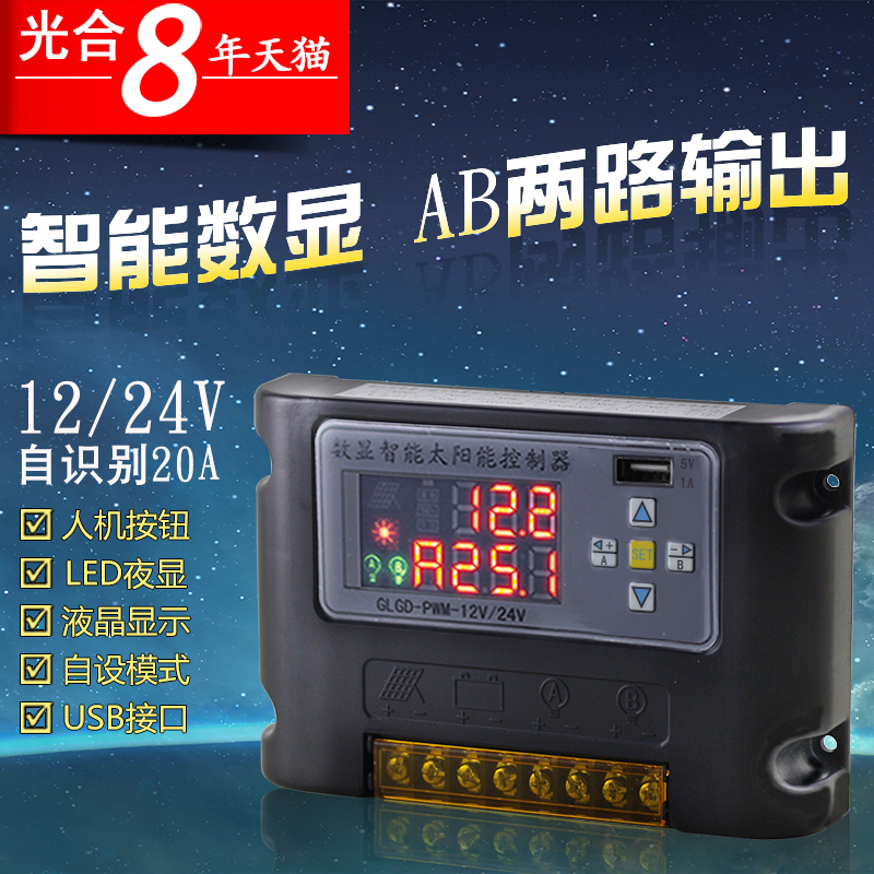 Photosynthesis 12V24V Solar Controller 20A Dual Channel Dual Timing Photovoltaic Controller USB Charging