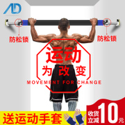 Body fitness sports equipment to the household door indoor wall frame of single rod Sports Bar Bars