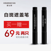 Like the student Yan white spots cover waterproof durable repair liquid white color Concealer pen cover new type cream