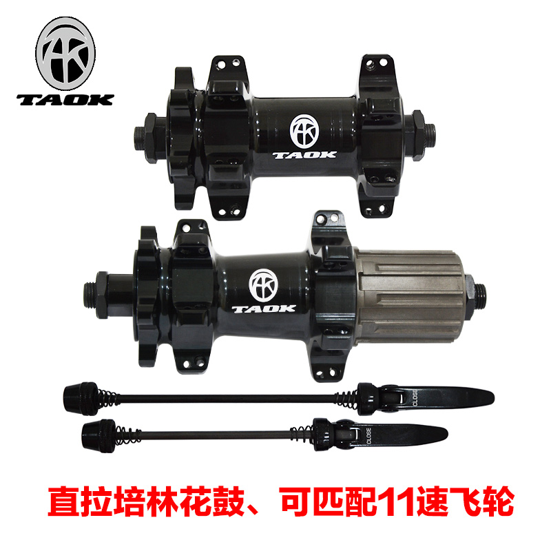TAOK Tektronix mountain bike hub bicycle 2 Palin bearing disc brake card type flower drum 24 hole straight pull quick release