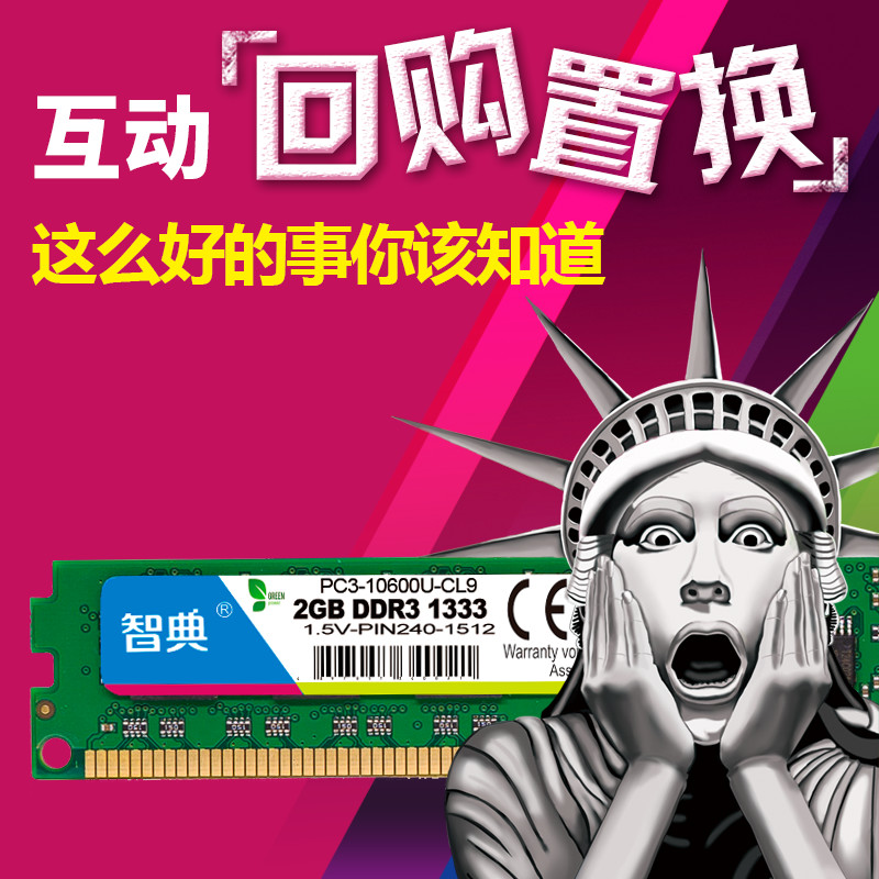 Zhidian DDR3 1333 2G memory is fully compatible with three generations of computer desktop 4G 8G 1600 double