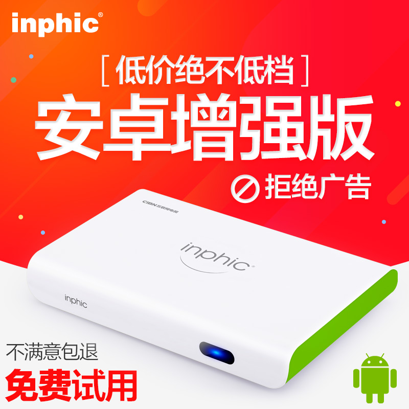[The goods stop production and no stock] inphic / Infinik I6 quad-core network STB wireless HD hard disk player HD TV box