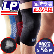 LP knee sports basketball thin warm men's and women's protective gear LP641 riding climbing knee LP647KM