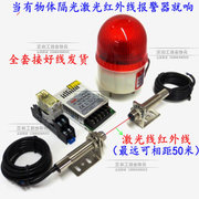 The laser sensor for infrared photoelectric switch line laser sensor alarm