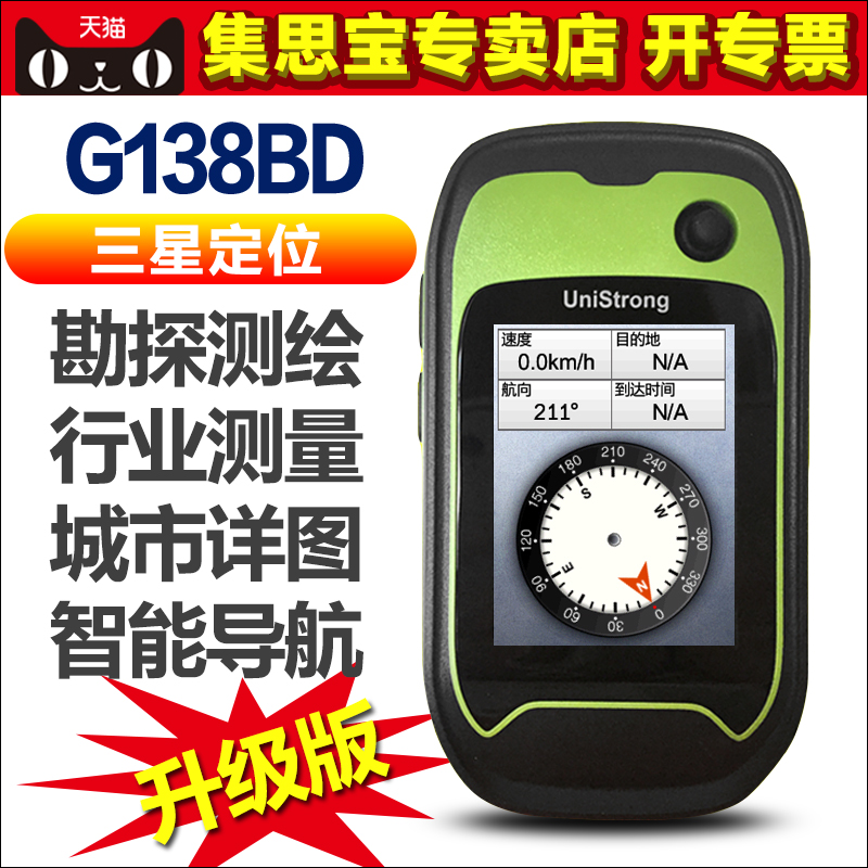 Collect brain treasure G138BD outdoor handheld GPS locator Beidou navigation handheld latitude and longitude positioner mapping