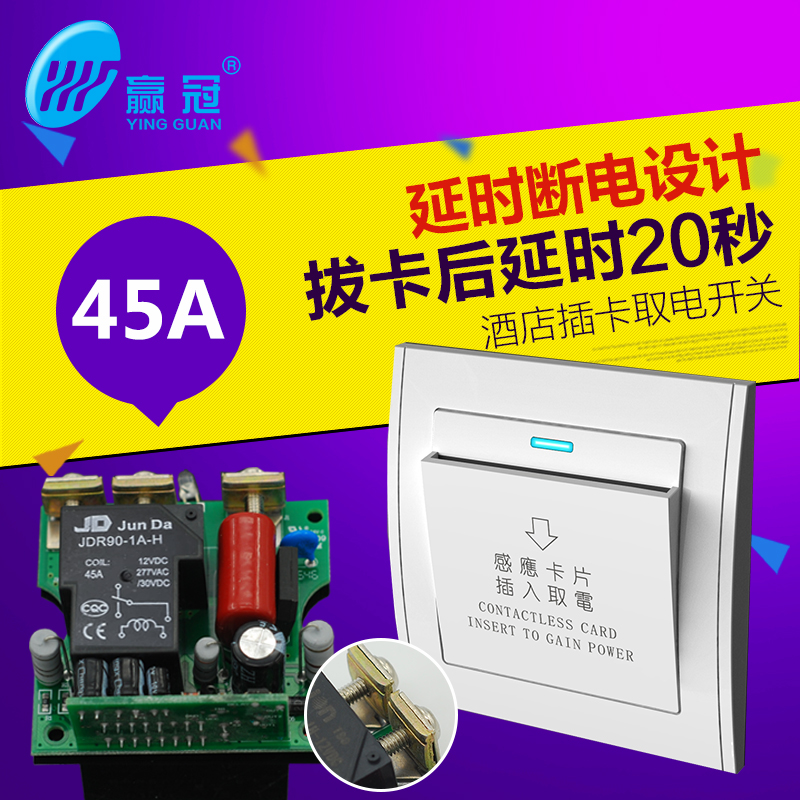 Winning Crown Low Frequency Card Recognition Card Receiving Switch 45A Induction Gate Card in Hotels and Hotels