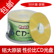 Minida is a CD-R 52X disc original blank CD DVD disc 50 CD