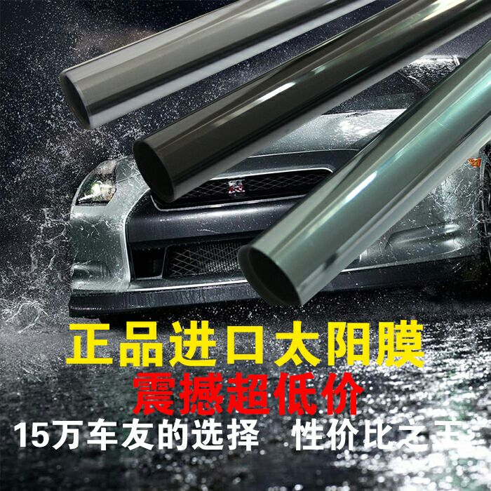 Anti-Explosion Film, Sunscreen Film, Solar Film and Glass Film for Baoyou Vehicle