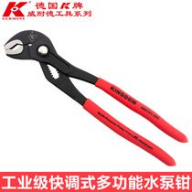 Germany K brand imported multi-purpose water pump pliers pliers industrial-grade quick-adjusting pipe wrench wrench hardware tools